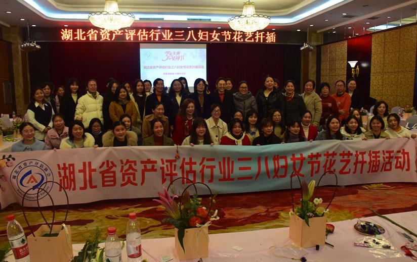 湖北省资产评估行业