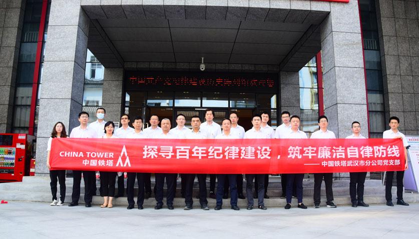20人-中国铁塔-中国共产党纪律建设历史陈列馆