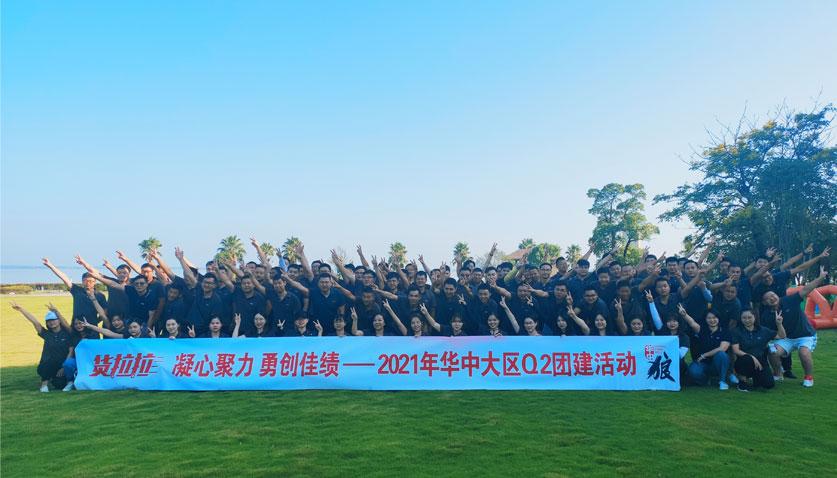 110人-货拉拉-梁子湖碧岚酒店