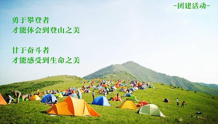 蕲春药王谷徒步/露营